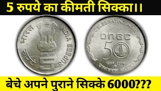 5 rupees OnGC coins # sell old coins # 5 rupees coin price in india # rare coins # old coins value