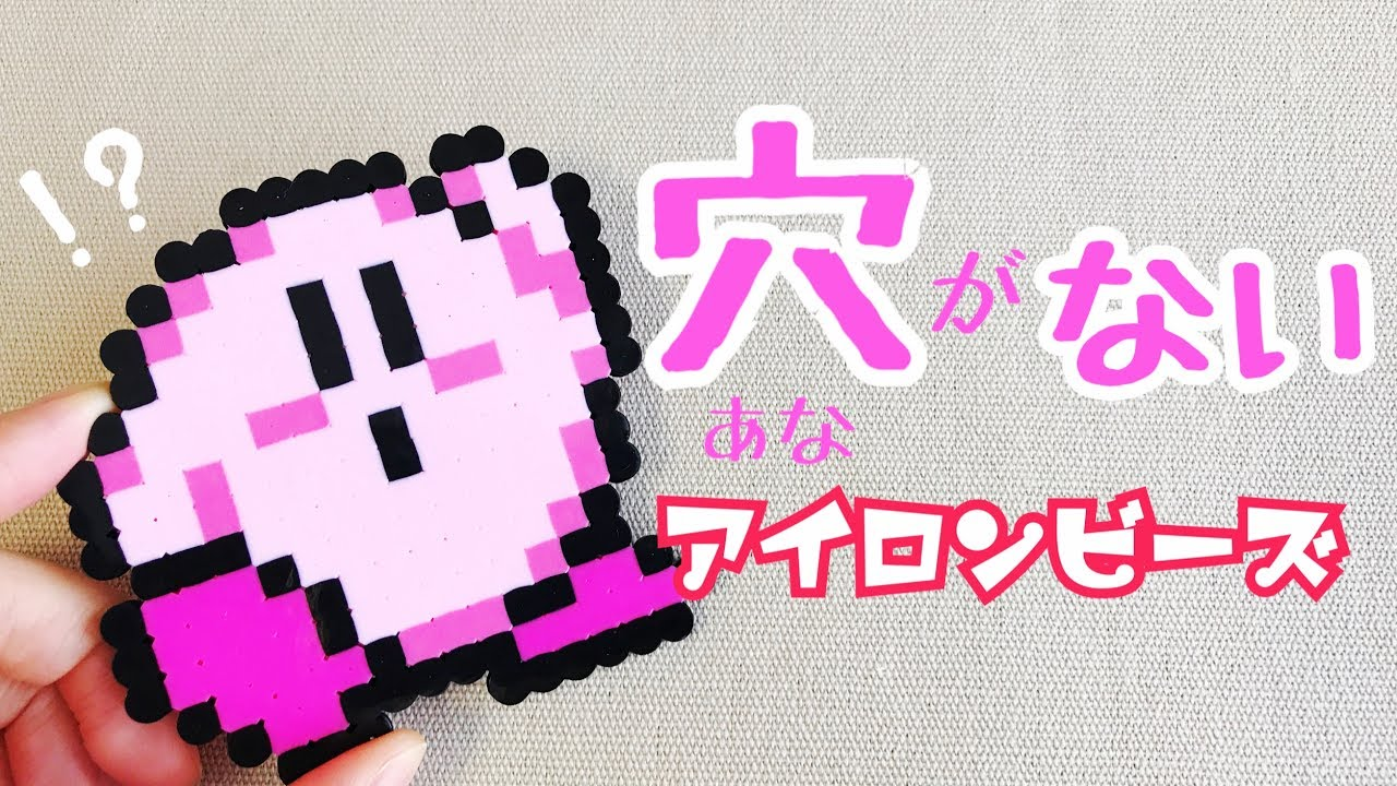 [Perler Beads]How to make a Kirby