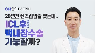 [On안과TV] EP01. ICL 후 백내장수술 가능할…