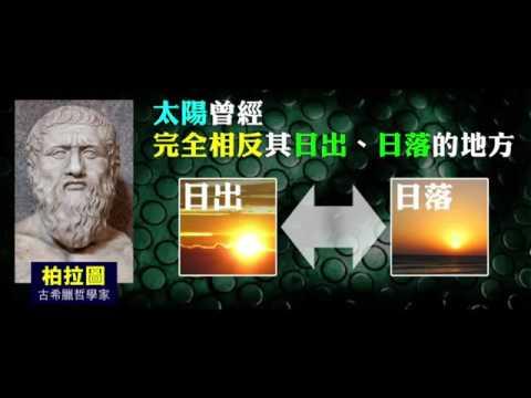 X行星資料12古文明(包括中國)的記載2