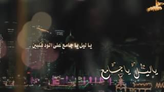 شيلة ياليل ياجامع كلمات المشتاق اداء عبدالله الدوسري #حصري