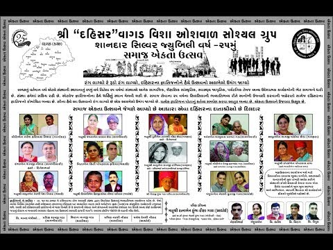 Dahisar Vagad Social Group Silver Jubilee  Live Streaming by CommuTree part -1