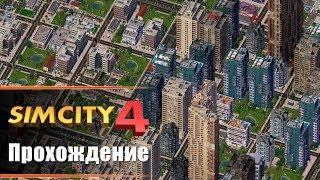 SimCity 4 - Прохождение. Как строить город