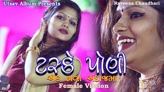Taske Poni ll Female Virsion ll Raveena Chaudhari ll New Gujarati Song ll Utsav Album