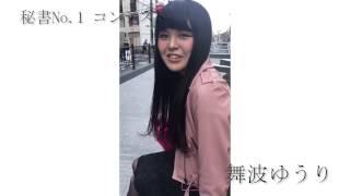 秘書No.1コンテスト 舞波ゆうり 【modeco264】【m-event08】