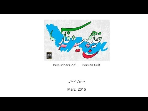 خلیج فارس ایران ، حسین نعمتی , Persische Golf , Persian Gulf in Iran   ، ایران ،