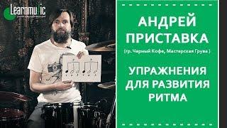 Уроки игры на барабанах | Упражнения для развития ритма