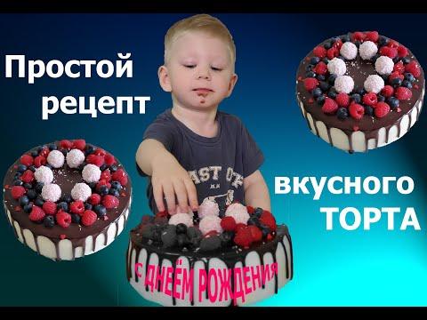 Простой рецепт вкусного торта
