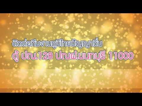 รายการวิทยุ ภูมิไทยปัญญาถิ่น 05-11-57