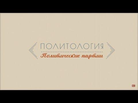 Лекция 5.6 | Политические партии | Марина Арканникова | Лекториум