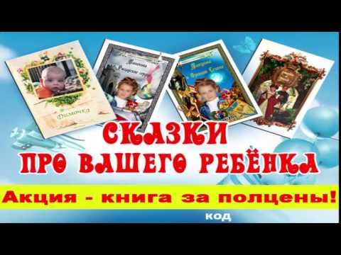 Книга подарок для маленьких садоводов. Дети - цветы жизни. Что подарить ребенку-.mp4