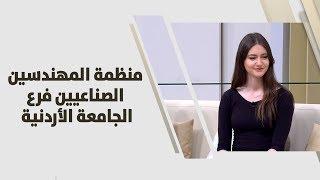 احمد العدوان ومنى السكر - منظمة المهندسين الصناعيين فرع الجامعة الأردنية