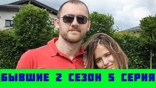 БЫВШИЕ 2 СЕЗОН 5 СЕРИЯ (сериал, 2019) анонс и дата выхода