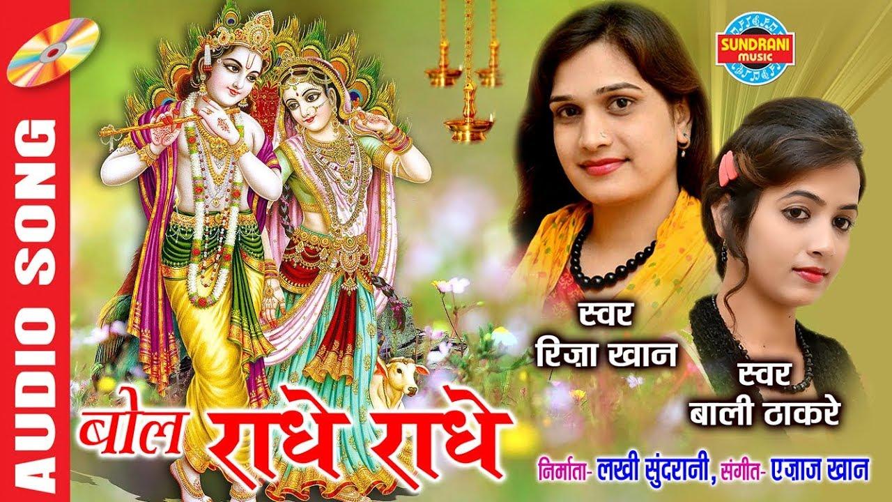 Bol Radhe Radhe ब ल र ध र ध Singer Riza Khan