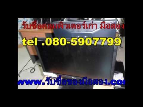รับซื้อคอมพิวเตอร์มือสอง080-5907799