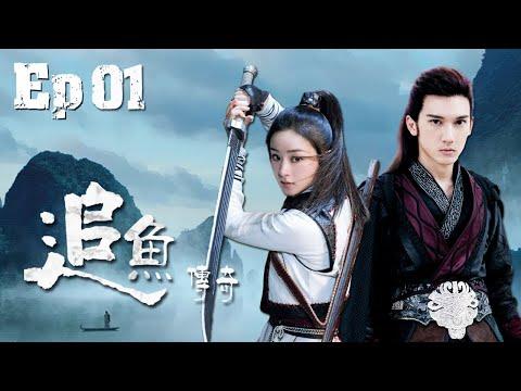 【English Sub】追鱼传奇 01丨Snakefish legend 01(主演:赵丽颖、关智斌)