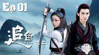 Catch the fish legend 01丨 Snakefish legend 01 (starring: Zhao Liying, Guan Zhibin)