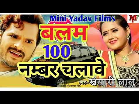 //Balam 100 Number Chalayo//बलम 100 नम्बर चलाओ// Super Hitt Bhojpuri Song