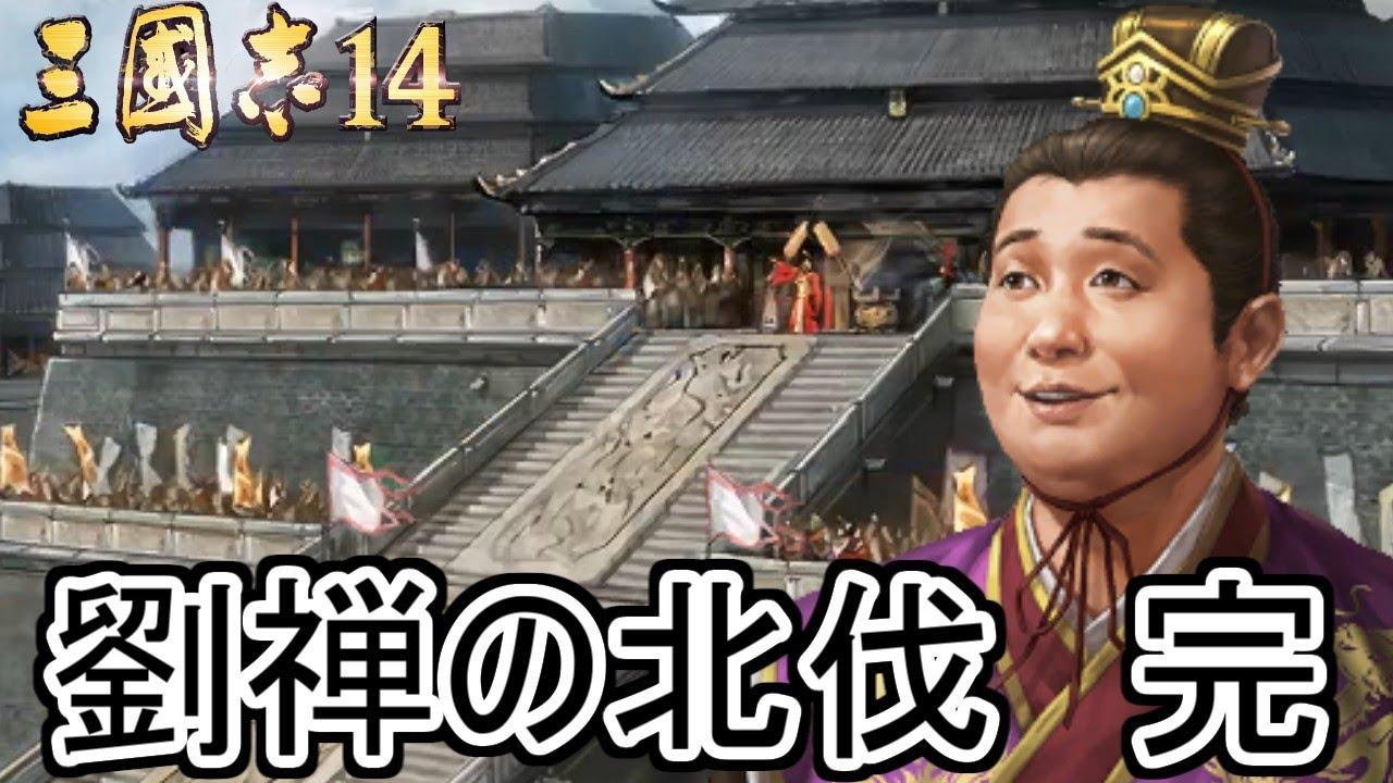 【三国志14 ゆっくり実況】劉禅の北伐#11【出師の表 超級】