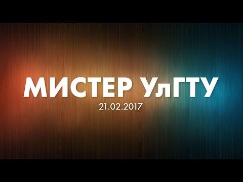 Мистер УлГТУ 2017. Полное выступление