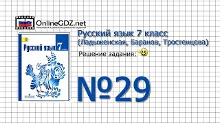 Задание № 29 — Русский язык 7 класс (Ладыженская, Баранов, Тростенцова)