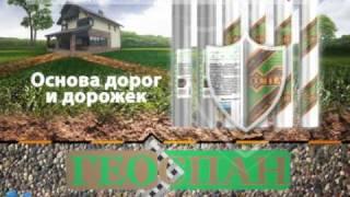 видео Тканый геотекстиль Геоспан ТН