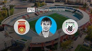 Прогноз и ставка Егора Титова: «Уфа» — «Рубин»