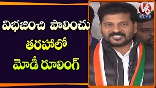 Revanth Reddy Fires On Modi And KCR Over Their Divide And Rule Policy  Telugu News