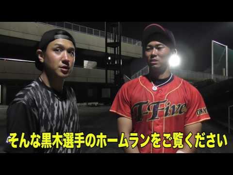 【軟式野球HRの打ち方】T-Five黒木選手が語るHRを打つコツとは!?