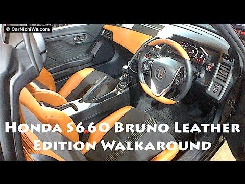 Honda S660 Bruno Leather Edition   2017 Tokyo Auto Salon   CarNichiWa.com