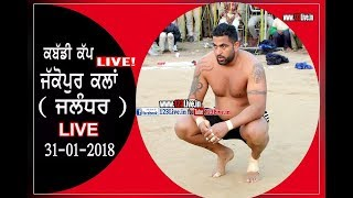Re-Action Jakopur ( Jalandhar ) North India Federation Kabaddi Cup/123Live