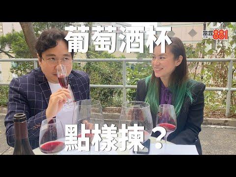 解構葡萄酒杯功用【郭志仁、梁淑意︱881DJ直播】