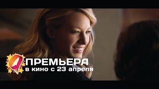 Век Адалин (2015) HD трейлер | премьера 23 апреля