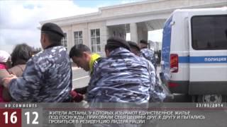 Народный штурм Акорды Нурсултана Назарбаева / 1612