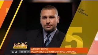 55 за 5  Марк Фейгин развелся с женой из за Савченко