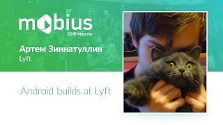 Артем Зиннатуллин — Android builds at Lyft