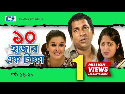 Dosh Hazar Ek Taka | Episode 16-20 | Bangla Comedy Natok | Mosharof Karim | Chonchol | Kushum