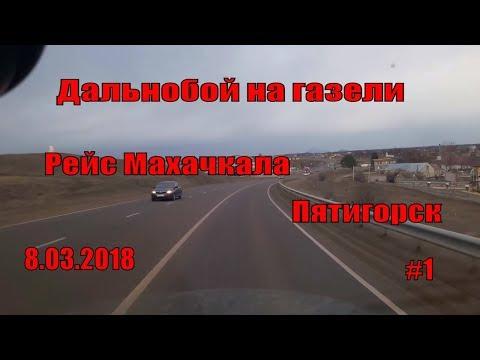 Дальнобой на газели. Рейс Махачкала-Пятигорск #1