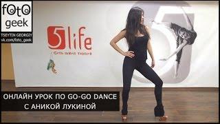 Урок танцам по Go Go начинающие  часть 1. (Пробная версия) by Anika(Урок танцам по go go., 2016-06-27T12:19:15.000Z)