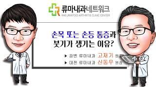손목터널증후군 과 손목통증 [류마티스내과 류마내과]