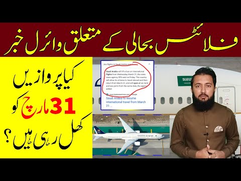 News About Saudi Flights Opening On 31 March 2021 | Arab Urdu News Latest With Adil Tanvir
