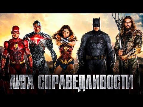 Лига Справедливости - Обзор Фильма (Неудачно Обрезанный)