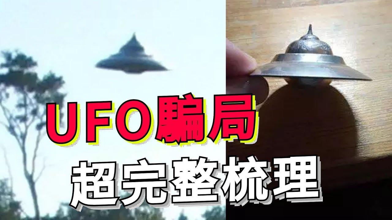 英國權威專家證明的UFO照片竟是玩具拍攝?UFO騙局完整解析 | 我是江无情