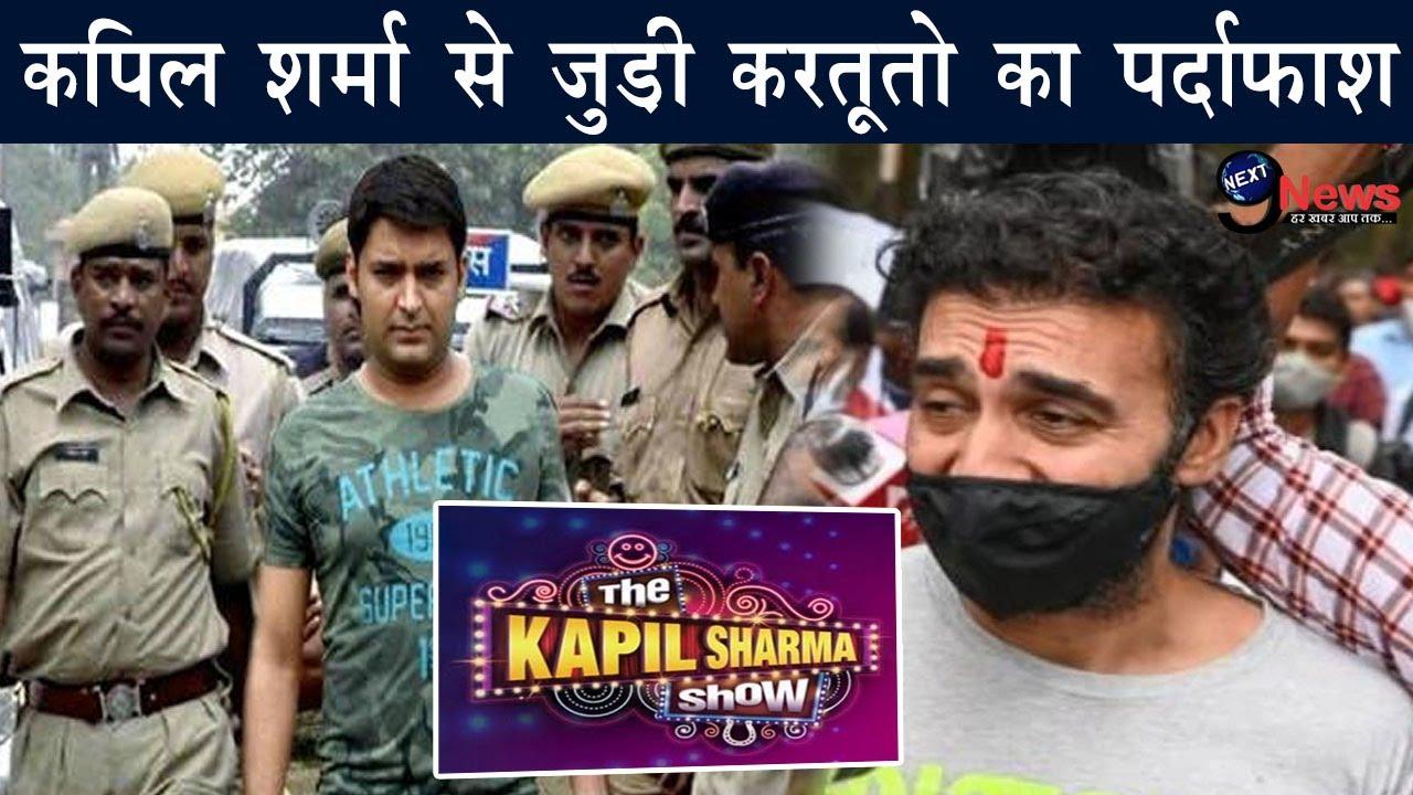 Download राज कुंद्रा के बाद बुरे फँसे कपिल शर्मा, मामले में लगा बड़ा झटका..|| Kapil Sharma In Legal Trouble