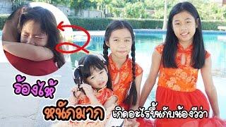 ตรุษจีนปีนี้ เกิดอะไรขึ้น ??? น้องวีว่าร้องไห้ทำไม | Wow Sister Toy