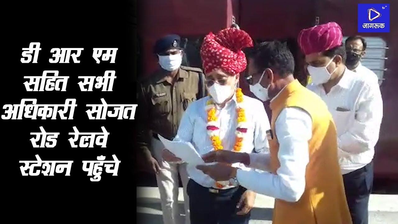 Jagruk TV : उत्तर पश्चिम रेलवे के DRM ने marwar junction वह sojat road स्टेशन का किया निरीक्षण