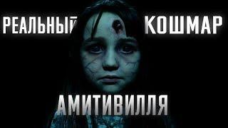 Ужас Амитивилля - реальная страшная история