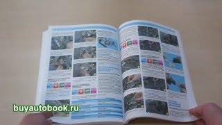 Руководство по ремонту Kia Sportage 3
