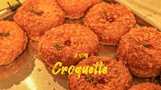 카레,참치 고로케 만들기  Croquette - Kor…