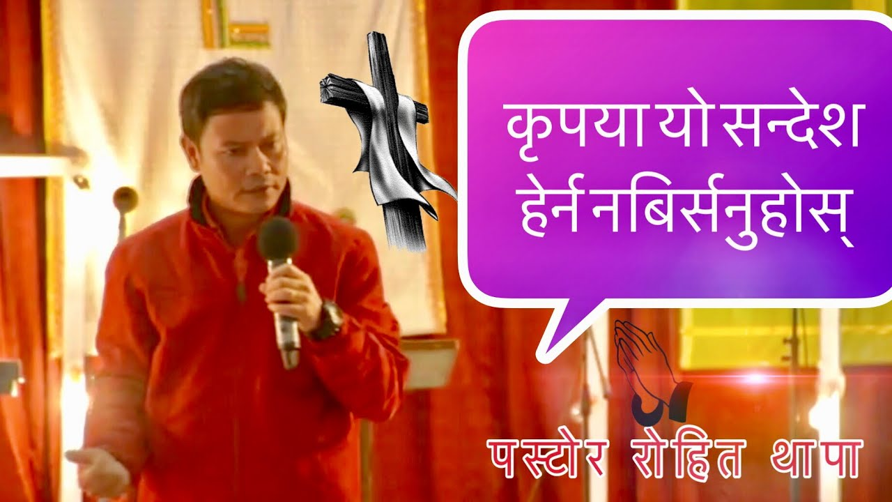 Nepali Christian Message  Hearing Holy Spirit voice - By Rohit Thapa - 2018